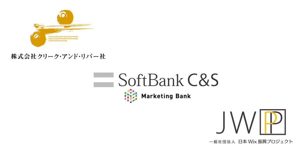 クリーク・アンド・リバー社、ソフトバンクコマース&サービス、JWPPの共同イベント開催
