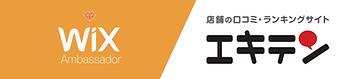 WiX×エキテン店舗web集客セミナー