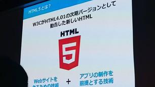 WebフォントとHTML5