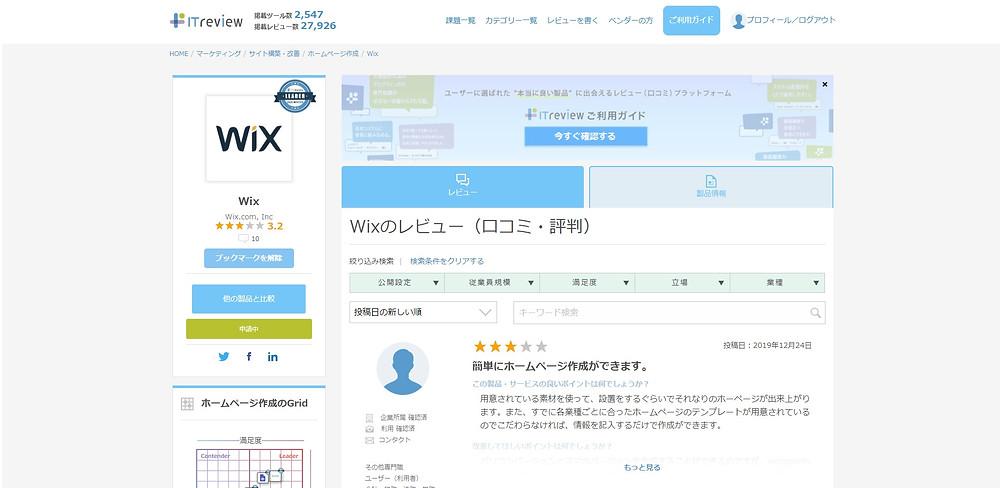ITreviewのWixページ