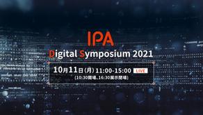 10月11日開催「IPA Digital Symposium 2021」パネルディスカッションに登壇決定!!!