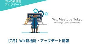 【7月】Wix新機能・アップデート情報