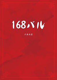 168バル(メニュー).jpg