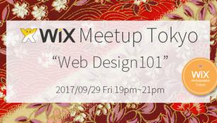 【Wix公式イベント】Wix Meetup Tokyo