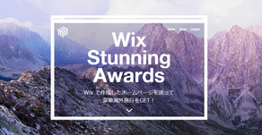 Wix Stunning Awards開催!