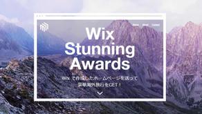 Wix Stunning Awards開催!
