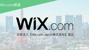 Wix.com JAPANを東京・六本木に設立