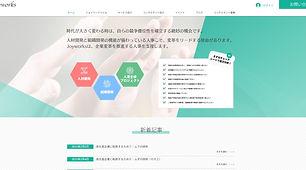 株式会社ジョイワークス.jpg