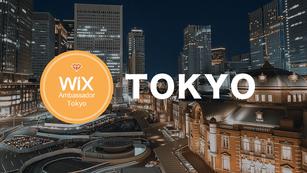 Wix東京・首都圏アンバサダー就任