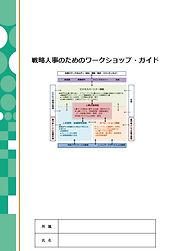 戦略人事のためのワークショップ・ガイド