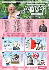 三宅まことの市政リポート Vol.4