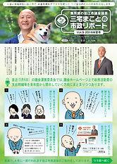 三宅まことの市政リポート Vol.5