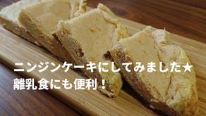 ニンジンケーキにしてみました★離乳食にも便利!