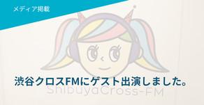 渋谷クロスFMにゲスト出演しました。