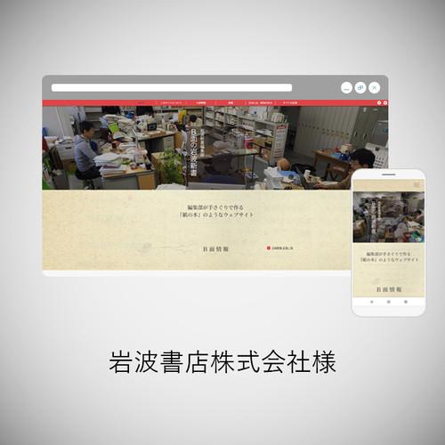 岩波書店株式会社様