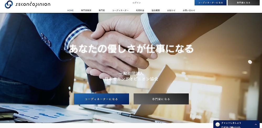 一般社団法人 日本セカンドオピニオン協会ホームページ