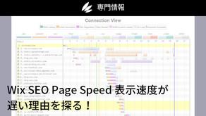 Wix SEO Page Speed 表示速度が遅い理由を探る!