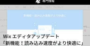Wixエディタアップデート「新機能!読み込み速度がより快適に」