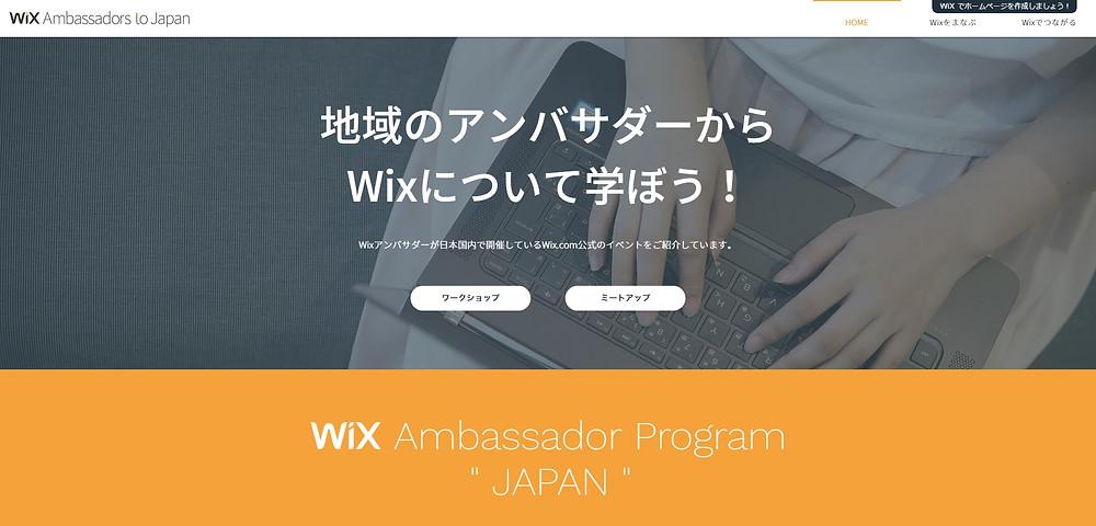 日本国内のWixアンバサダー情報サイト開設!