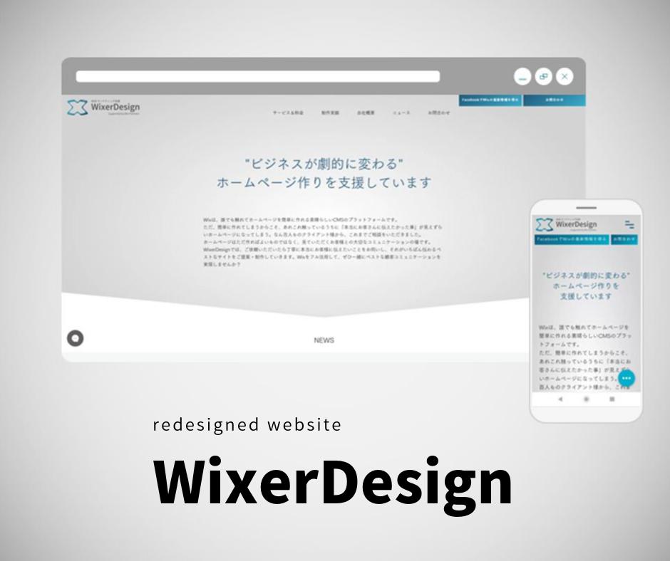 WixerDesignが新しくなります!