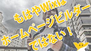 Wix=ワンストップショップ