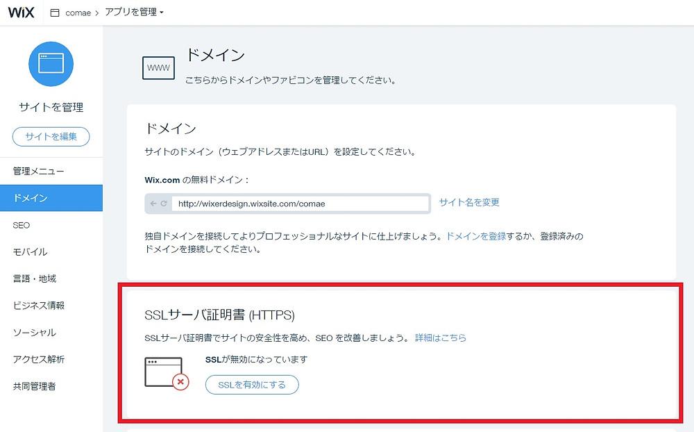 https(SSLサーバ証明書)すべてのWixユーザーに対応へ!