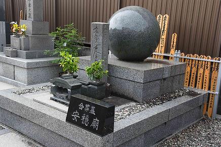 永代供養墓(安穏廟) 大慶寺.JPG