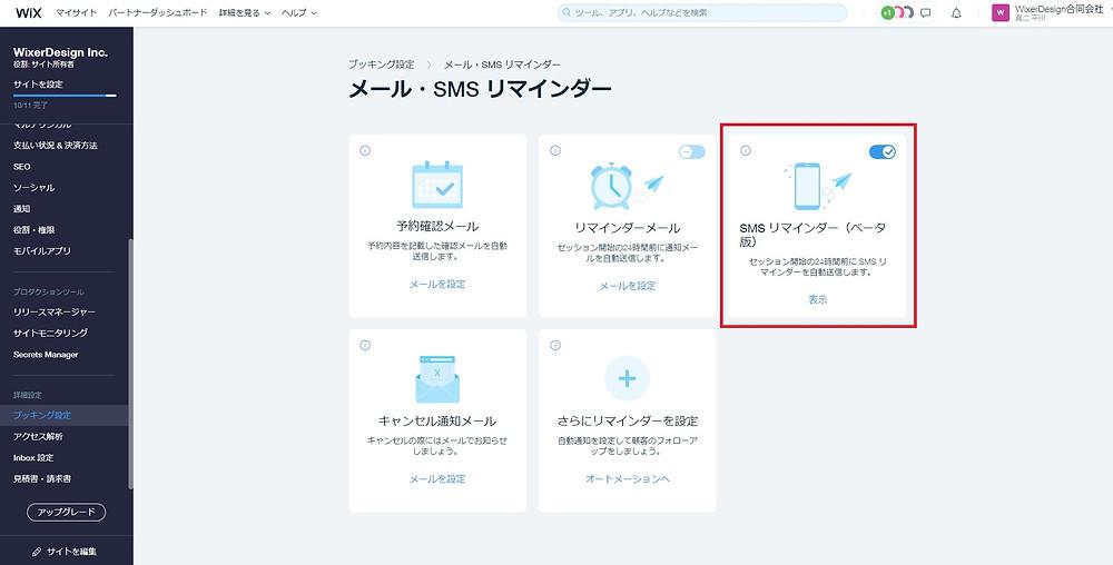【ベータ版】SMSリマインダーをクライアントに送信する