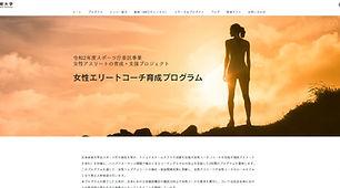 日本体育大学.jpg