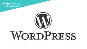 WordPressからブログ記事のインポートが可能に!