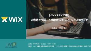 2時間で作成・公開!WixホームページとSEOセミナー