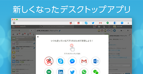 チャットワークのデスクトップ版アプリがリニューアル!