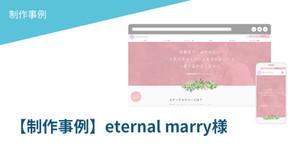 【制作事例】eternal marry様