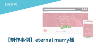 【制作事例】eternal marry様