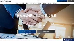 一般社団法人日本セカンドオピニオン協会.jpg
