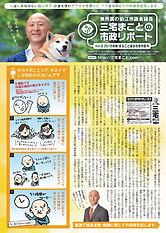 三宅まことの市政リポート Vol.6