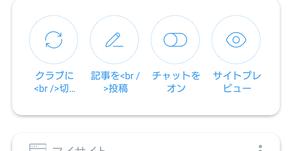 Wixモバイルアプリが日本語対応!
