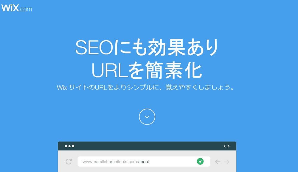 SEOにも効果あり、URLを簡素化