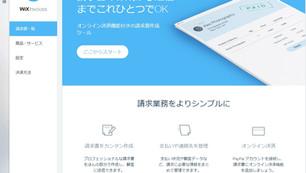 Wix Invoices(インボイス)