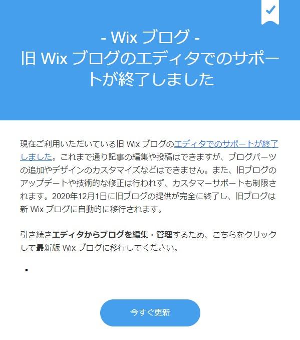 旧Wixブログサポート終了のご案内