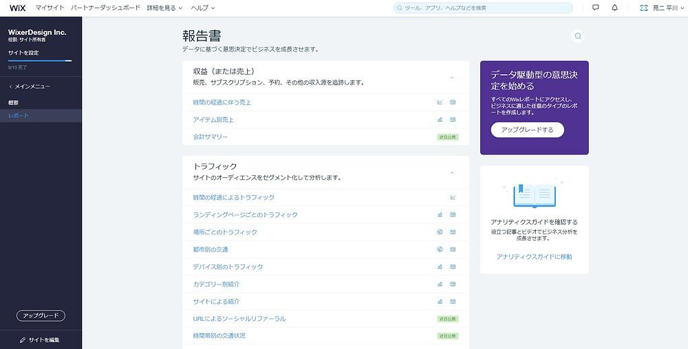 【アクセス解析のレポート】