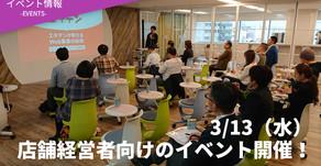 【3/13(水)】店舗経営者向けのイベント開催!