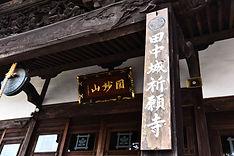 田中城祈願寺|大慶寺1.jpg