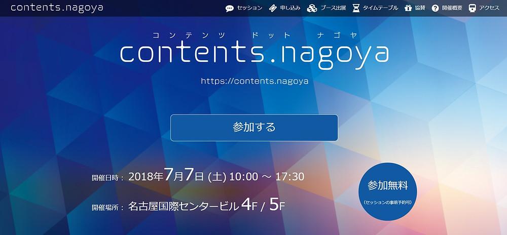 contents.nagoya
