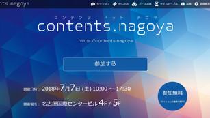JWPPが【contents.nagoya】に出展