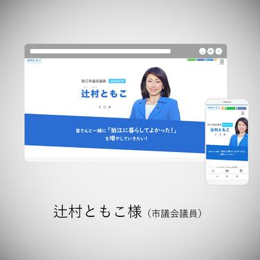 辻村ともこ様(市議会議員)