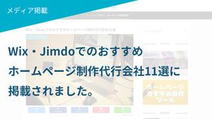 Wix・Jimdoでのおすすめホームページ制作代行会社11選に掲載されました。