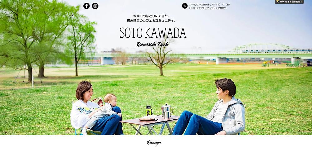 Wixサイトのご紹介(SOTO KAWADA)