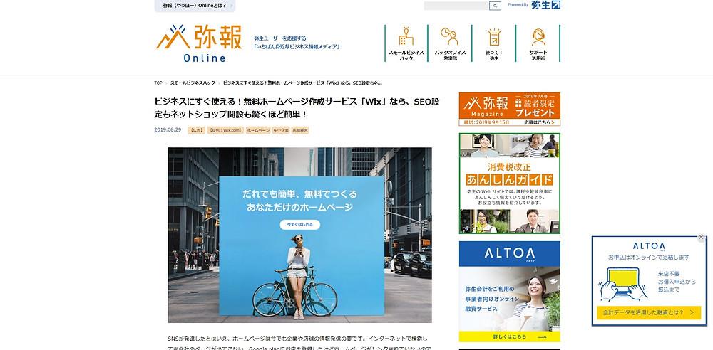 弥報OnlineのWix記事に弊社デザインの飯塚農場ネットショップが掲載されました。
