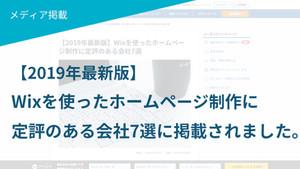 【2019年最新版】Wixを使ったホームページ制作に定評のある会社7選に掲載されました。